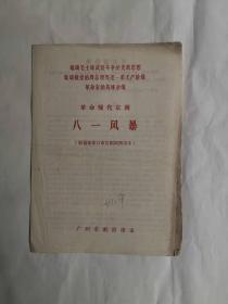 革命现代京剧—八一风暴(节目单)