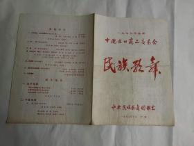 1977年秋季中国出口商品交易会—民族歌舞(节目单)