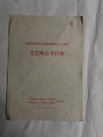 热烈庆祝中华人民共和国成立三十周年文艺晚会节目单(节目单)