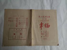 贵州省话剧团公演四幕七场戏剧—幸福