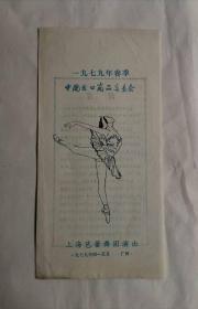 1979年春季中国出口商品交易会节目单