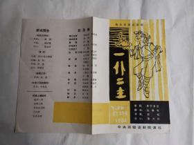 中央实验话剧团演出意大利著名喜剧:一仆二主(节目单)