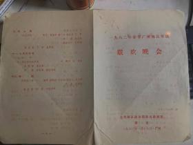 1982年春节广州地区军民联欢晚会(节目单)