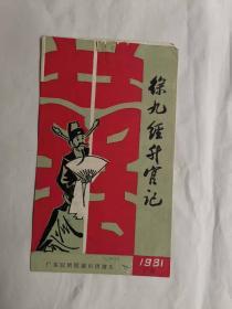 广东汉剧院演出团演出—徐九经升官记(戏单)