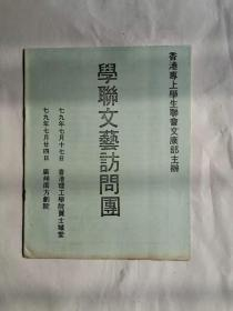 1979年香港专上学生联会文康部主办—学联文艺访问团(节目单)