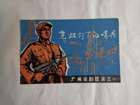 广州话剧团演出—霓虹灯下的哨兵
