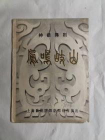 神话舞剧—凤鸣岐山