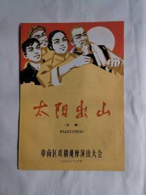 1965年中南区戏剧观摩演出大会:湖北省武汉汉剧院演出汉剧—太阳出山(戏单)