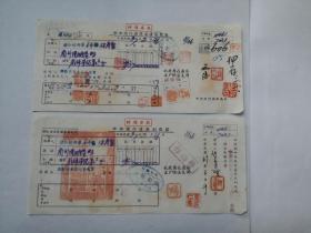 1948年2月25日中央银行单据两张。联合勤务总司令部无线电总台第六分台何彦圣签名钤印。请见图片。
