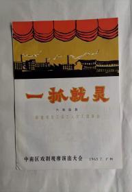 1965年中南区戏剧观摩演出大会:湖南省总工会工人文工团演出六场话剧—一抓就灵(戏单)
