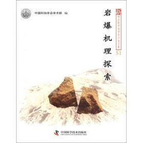 正版新观点新学说学术沙龙文集(51):岩爆机理探索