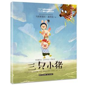 世界经典童话国际大师轻绘本三只小猪