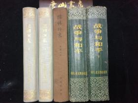 世界经典名著《战争与和平》 精装本,1957年版,高植翻译,带原版插图48页 原稿未删节本,布脊精装。适合收藏。
