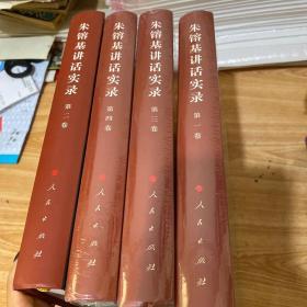 朱镕基讲话实录(1-4卷全