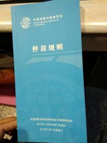 【中英文对照;正面中文58页,反面英文66页】中国海事仲裁委员会 仲裁规则  中国国际贸易促进委员会 中国国际商会 2014年11月修订;2015年施行