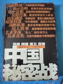 中国秘密战:中共情报、保卫工作纪实(16开)