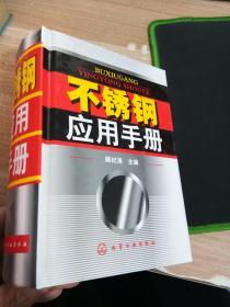 不锈钢应用手册