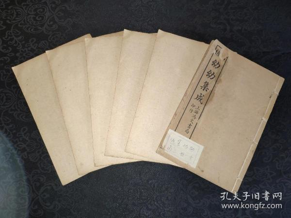 13171民国十四年石印本《幼幼集成》一套六册全!此书品相完好如图,收藏美品!!