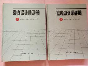 室内设计师手册【上下册】
