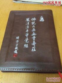 佛说大乘无量寿庄严清净平等觉经(汉语拼音注音、大64开塑皮精装171页)