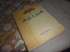 汉语大词典(4) 第四卷 一版一印【护封硬精装】16开本