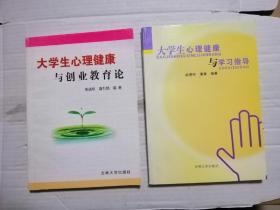 大学生心理健康与学习指导、大学生心理健康与创业教育论.2册合售
