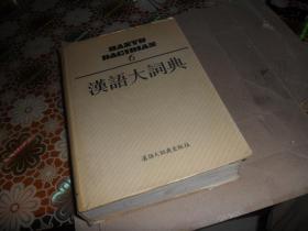 汉语大词典(6) 第六卷 一版一印【护封硬精装】16开本