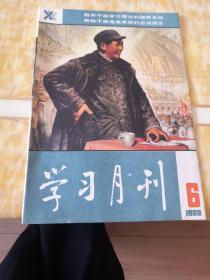学习月刊  1986.6