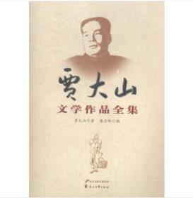 贾大山文学作品全集 上下9787551118590贾大山