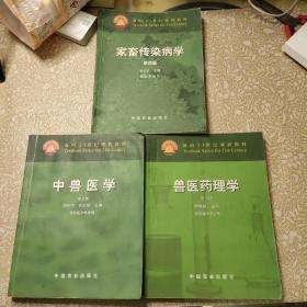 家畜传染病学  兽医药理学  中兽医学  3本
