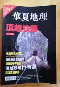 滇越铁路100周年珍藏版! 华夏地理2010.04