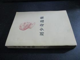 刘少奇选集 上卷 大32开