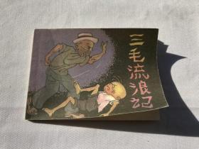 三毛流浪记(二)