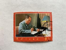 文革10分邮票《主席书写》