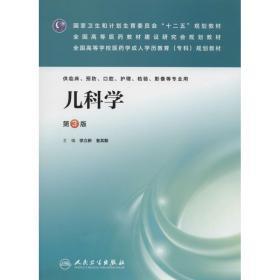儿科学(第三版/成教专科临床)