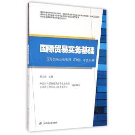 国际贸易实务基础:国际贸易业务知识(四级)考试用书