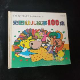 彩图婴儿故事100集·绿果篇随机发,