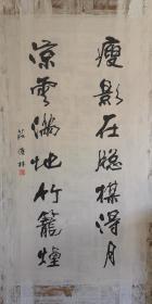 安徽著名老书法家,阜阳老杆子(荘传林)68*137……大对联