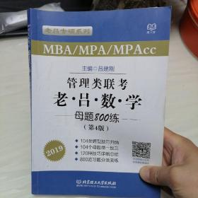 MBA MPA MPAcc联考教材老吕2019MBA/MPA/MPAcc 管理类联考 综合能力 老吕数学母题800练 第4版 可搭配英语二 199管理类联考
