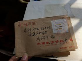湖南文史馆馆员俞润泉 信札4页