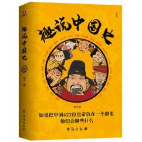 【正版现货全新】趣说中国史
