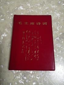 毛主席诗词(内附主席彩照六幅,林副主席题词)
