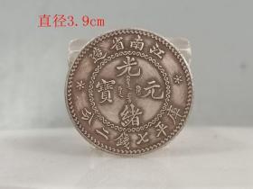 乡下收的光绪江南龙纹银元.0.01