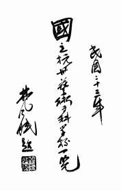 国立杭州艺术专科学校一览  1934年印行(复印本)
