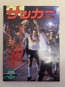 日本原版1990世界杯