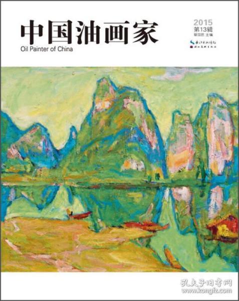 中国油画家第13辑