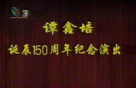 京剧、戏曲录像带:纪念谭鑫培演出《连环套》全剧、《梨园群英-史敏》、音配像《望江亭》、《梨园群英-邓敏》、张学敏名段欣赏