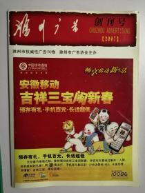 创刊号:滁州广告