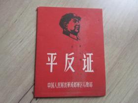 孔网首现-罕见大文革时期红壳《平反证》封面有毛主席木刻朝右头像、内有毛主席彩色像、林彪题词-尊夹1-11(7788)