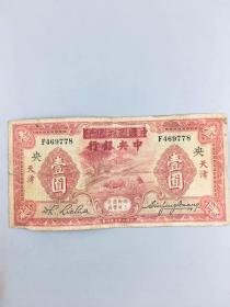 民国二十三年中国农工银行中央银行壹圆纸币